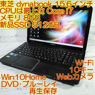 トウシバ(東芝)の東芝 T552 ノートパソコン i7 8GB 新品SSD512GB カメラ BD(ノートPC)