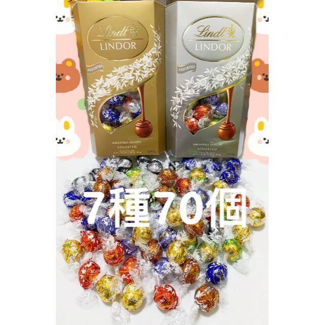 Lindt(リンツ)のリンツリンドールチョコレート 7種70個 食品/飲料/酒の食品(菓子/デザート)の商品写真