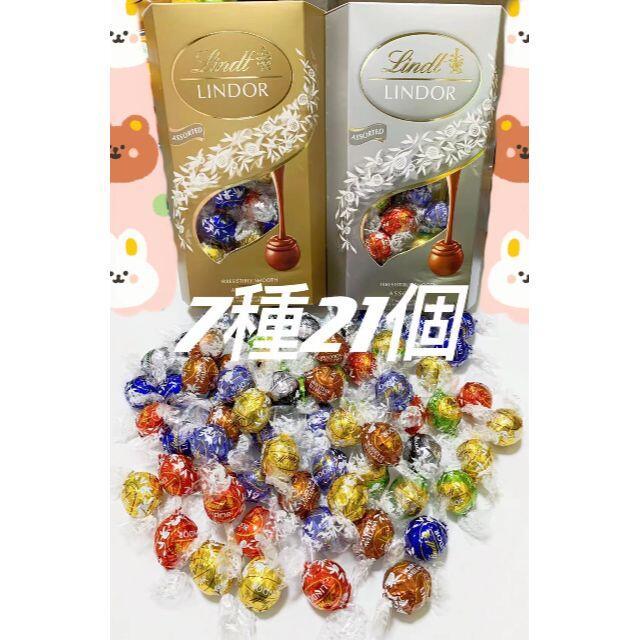 Lindt(リンツ)のリンツリンドールチョコレート 7種21個 食品/飲料/酒の食品(菓子/デザート)の商品写真