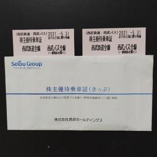 2枚 西武鉄道 株主優待券 乗車証(鉄道乗車券)