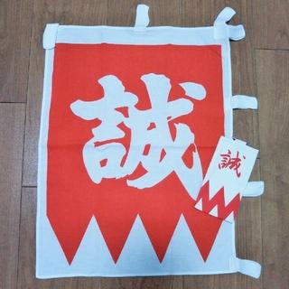新選組 誠の旗と袖章セット(小道具)