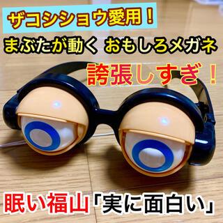 【ザコシショウ愛用】目が動くメガネ★クレイジーアイズ/サプラアイズ