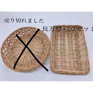 ムジルシリョウヒン(MUJI (無印良品))の美品 ラタン 籠 籐 かご 2点セット ナチュラル 雑貨 バスケット 無印良品(バスケット/かご)