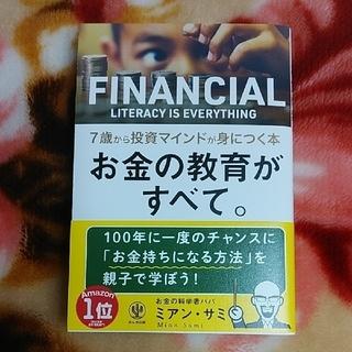 お金の教育がすべて。7歳から投資マインドが身につく本(ビジネス/経済)