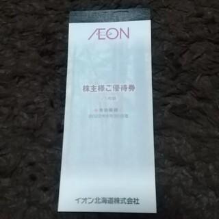最新 イオン北海道 株主優待券 2500円分 AEON(ショッピング)