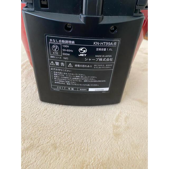 SHARP(シャープ)の【訳あり】ヘルシオホットクック KN-HT99A-R シャープ 自動調理鍋 スマホ/家電/カメラの調理家電(調理機器)の商品写真