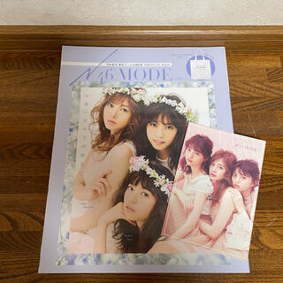 ノギザカフォーティーシックス(乃木坂46)のN46MODE セット 乃木坂46(アート/エンタメ/ホビー)