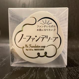 ペリカン(Pelikan)のノーファンデソープ 新品 (洗顔料)
