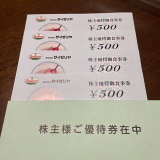 サイゼリヤ 株主優待券(レストラン/食事券)