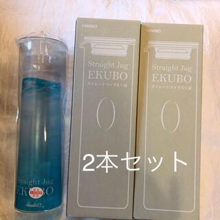 ハリオ(HARIO)のハリオ ストレートジャグ えくぼ 2本セット(容器)