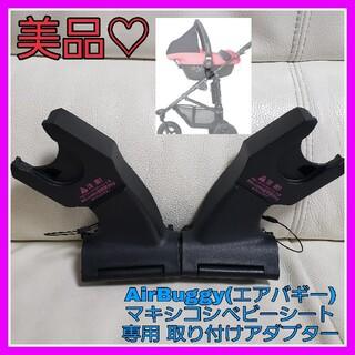 マキシコシ(Maxi-Cosi)のMOKU様専用♡エアバギー マキシコシ アダプター トラベルシステム    (ベビーカー用アクセサリー)