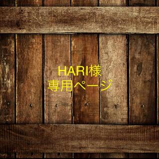 HARI様専用ページ(ガーランド)