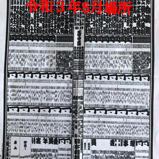 令和3年5月場所大相撲番付表1枚☆照ノ富士、貴景勝、朝乃山、正代、高安(相撲/武道)
