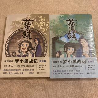「中国語」羅小黒戦記 藍渓鎮 1&2漫画(マンガ) セット(コミック用品)