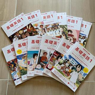 NHK 基礎英語 1   2020.4〜2021.3  12冊セット CDなし(語学/資格/講座)