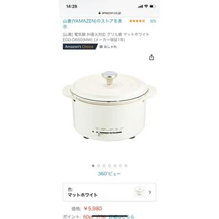 ヤマゼン(山善)の山善 キャセロールグリル鍋(調理機器)