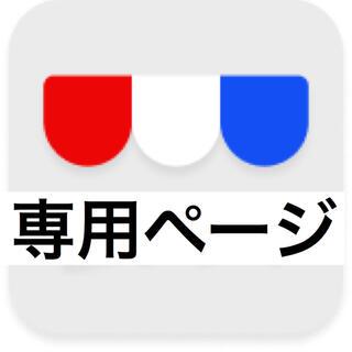 y_h.mamaちゃん専用ページ💖(その他)