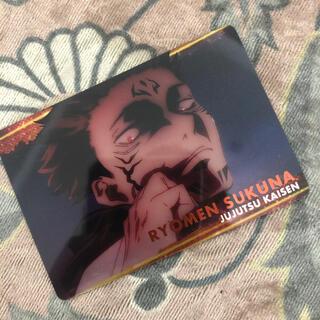 シュウエイシャ(集英社)の呪術廻戦 メタルカード コレクション 両面宿儺(カード)