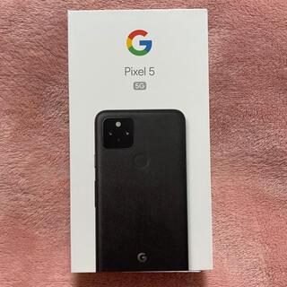 グーグル(Google)の【新品未使用】Google pixel 5 黒(スマートフォン本体)