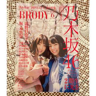 ノギザカフォーティーシックス(乃木坂46)のBRODY (ブロディ) 2019年 06月号(音楽/芸能)
