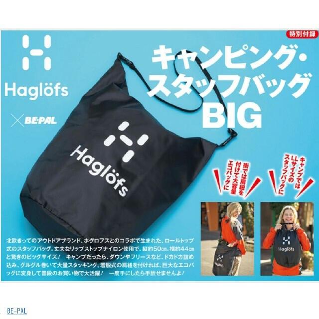 Haglofs(ホグロフス)のむらせぼ様専用 BE-PAL ビーパルホグロフス キャンピング・スタッフバッグ エンタメ/ホビーの雑誌(趣味/スポーツ)の商品写真