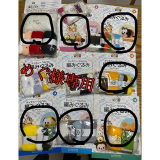 ディズニー(Disney)の【セール】ディズニーツムツムあみぐるみ15個+ビックミッキー(あみぐるみ)