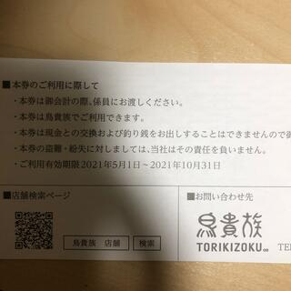 鳥貴族 株主優待 5000円分(レストラン/食事券)