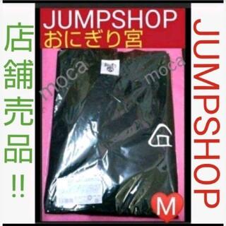 シュウエイシャ(集英社)のハイキュー!! 宮 JUMPSHOP おにぎり宮 Tシャツ(キャラクターグッズ)