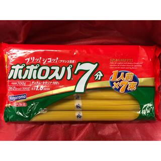 ポポロスパゲティ700g 送料別のおまとめ時単価219円(麺類)