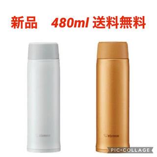 2本セット水筒 象印 ステンレスボトル マグ 魔法瓶 480ml ②