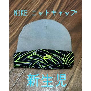 ナイキ(NIKE)のNIKE新生児ニット帽(帽子)