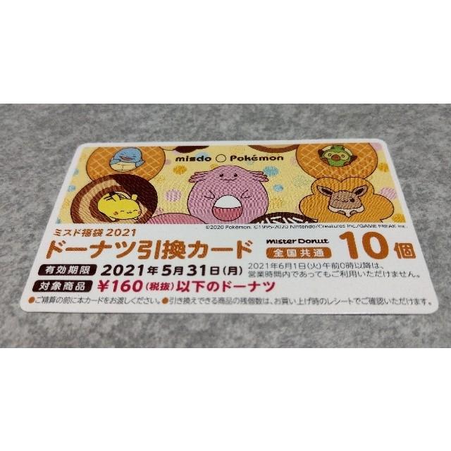 ポケモン(ポケモン)のミスタードーナツ 引換カード チケットの優待券/割引券(フード/ドリンク券)の商品写真