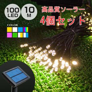 ソーラー イルミネーション レインボー4色 4個セット 高品質 100球 10m(天井照明)