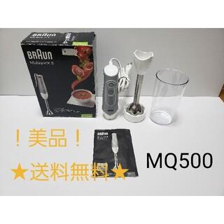 ブラウン(BRAUN)のBRAUN MQ500 マルチクイック5 美品 ★送料無料★(フードプロセッサー)