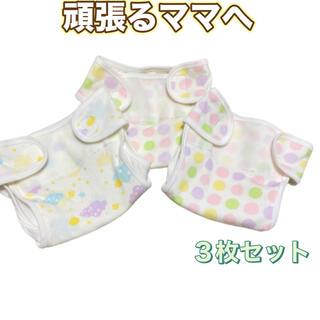 ニシマツヤ(西松屋)の布おむつ カバー サイズ50(ベビーおむつカバー)