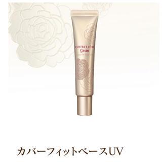 新品未使用コフレドールグランカバーフィットベースUV☆年間用化粧下地 UV下地