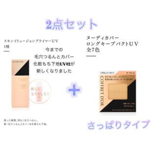 コフレドール(COFFRET D'OR)の新品コフレドールヌーディカバーロングキープパクト&スキンイリュージョンプライマー(化粧下地)