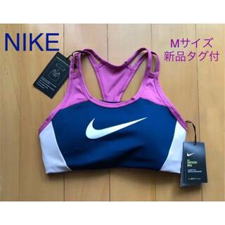 ナイキ(NIKE)の新品タグ付☆NIKE ナイキ スポーツブラ スポブラ ブラトップ(ヨガ)