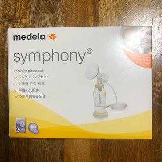 medela メデラ シンフォニー シングルポンプセット(その他)