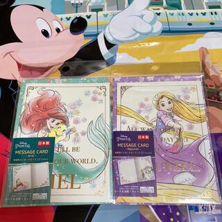 ディズニー(Disney)のディズニー アリエル ラプンツェル メッセージカード(カード/レター/ラッピング)