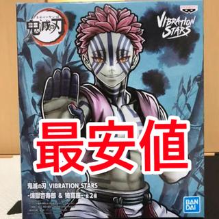 BANDAI - 鬼滅の刃 猗窩座 あかざ フィギュア VIBRATION STARS