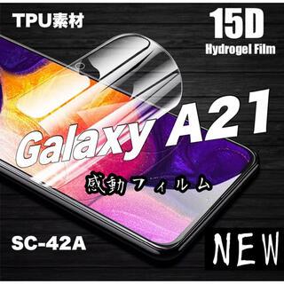 ギャラクシー(Galaxy)のGALAXY A21 SC-42A TPU保護フィルム ギャラクシーA21 ㉚(保護フィルム)