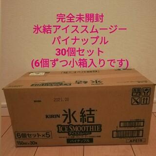 キリン - 【未開封】箱買い:キリン氷結アイススムージーパイン30個