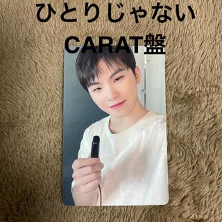 セブンティーン(SEVENTEEN)のSEVENTEEN セブチ ひとりじゃない トレカ CARAT盤 ウジ(K-POP/アジア)