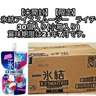 キリン - 【未開封】箱買い:氷結アイススムージーライチ30個