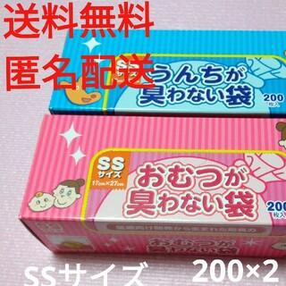 ボス(BOSS)の200×2箱 臭わない袋 SS  BOS (紙おむつ用ゴミ箱)