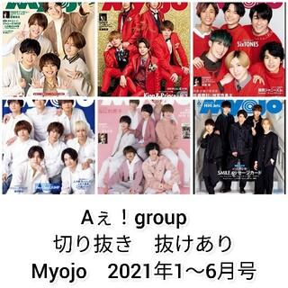 Aぇ!group 切り抜き 抜けあり Myojo 2021年1~6月号(アート/エンタメ/ホビー)