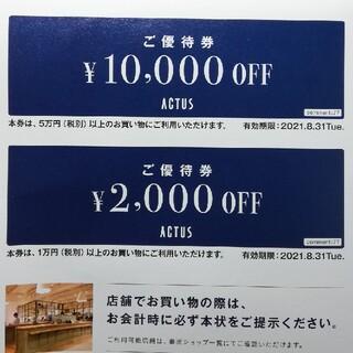 アクタス(ACTUS)のアクタス 割引券 最大10000円割引 送料込(ショッピング)