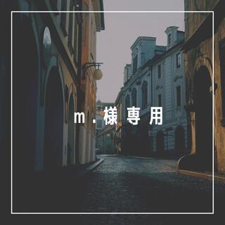 m.様専用(その他)