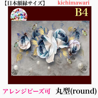 B4サイズ丸ビーズ【r10894】フルダイヤモンドアート✨アレンジビーズ可✨(アート/写真)